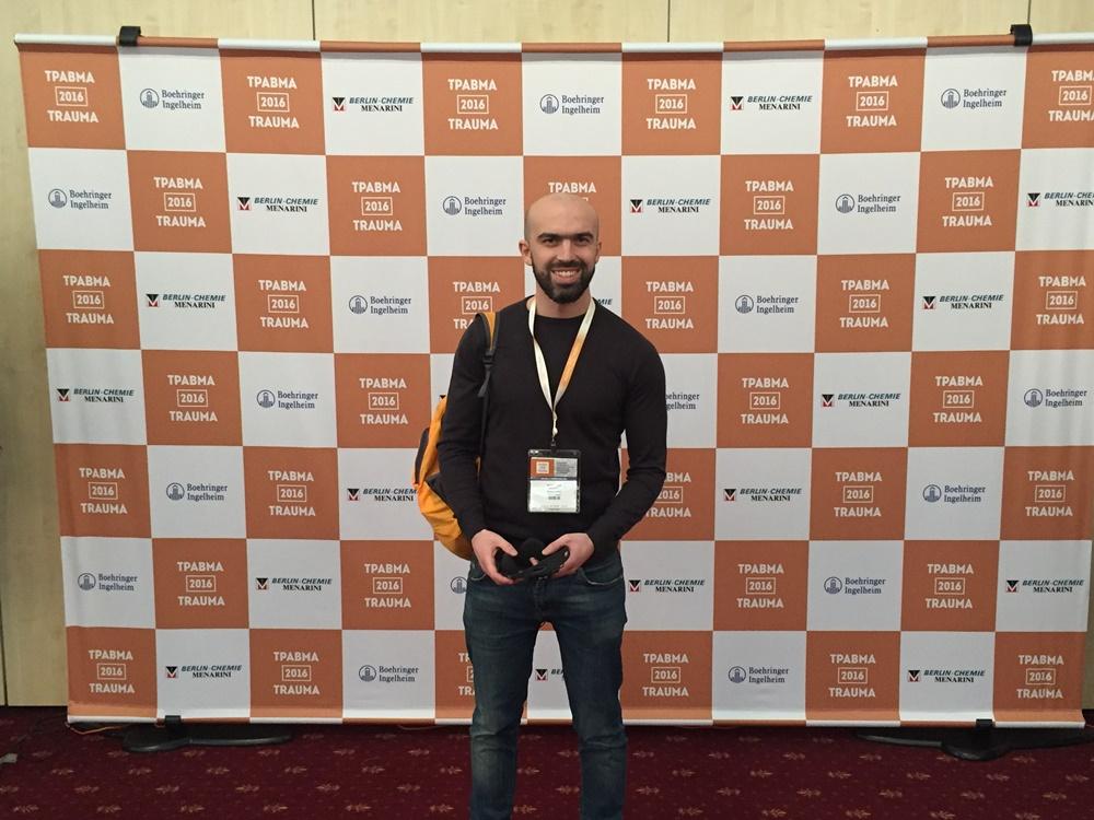 Международная конференция Травма 2016